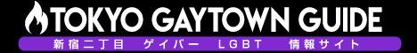 ゲイ ゲイバー情報掲載 TOKYO GAYTOWN GUIDE